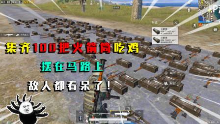 和平精英:挑战集齐100把火箭筒吃鸡,摆在马路上,敌人看呆了!
