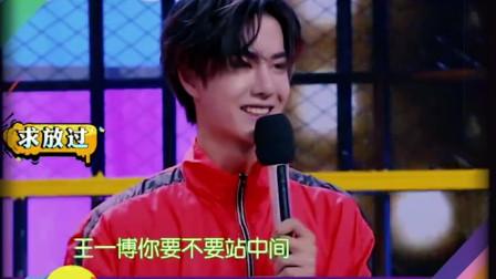 王一博吐槽自己的发型不好看,旁边的汪涵举双手赞同。