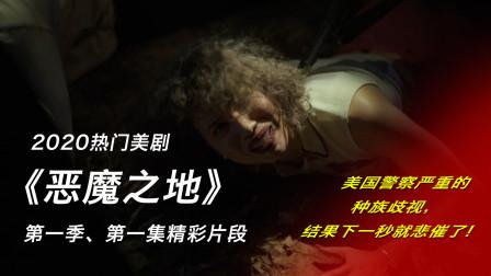 美剧《恶魔之地》小树林里恐怖食人怪物出没