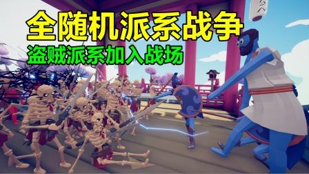 全面战争模拟器:全随机派系战争,盗贼派系加入战场!