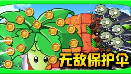 可能吗?一局游戏刷出10w金币!| 植物大战僵尸beta版#13
