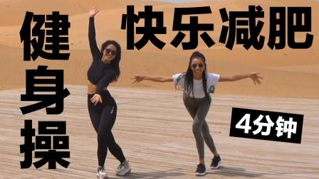 4分钟快乐减肥健身操 | 动感燃脂,超简单性感减肥舞|辣妹广场舞