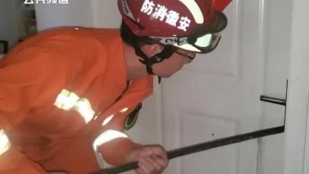阜阳:大风关上房门,2岁孩子被困在内,消防人员紧急施救