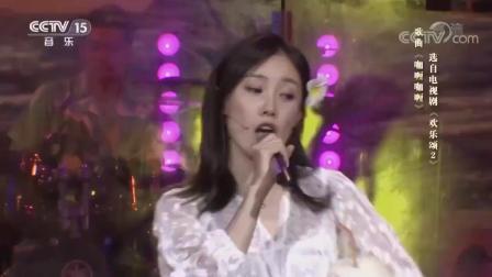 朱婧佳演唱《咖喱咖喱》活力的演唱与甜美的嗓音相得益彰!