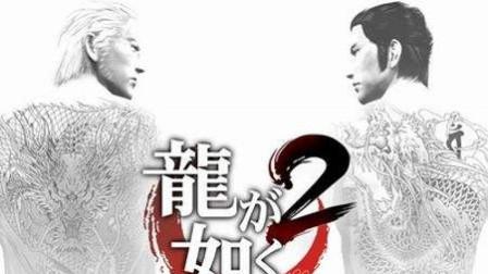 单机游戏如龙极2实况通关娱乐双人解说第六期