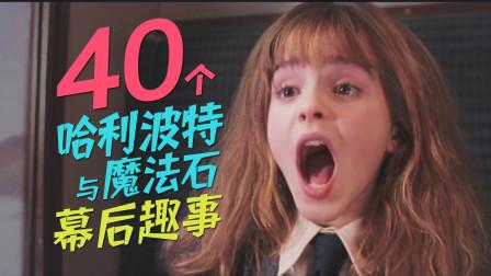 《哈利波特》的40个爆笑幕后趣事,看完之后再也无法直视这部电影了