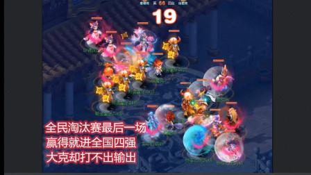 梦幻西游:全民珍宝阁双指挥最憋屈比赛,对手全程防御等系统判决