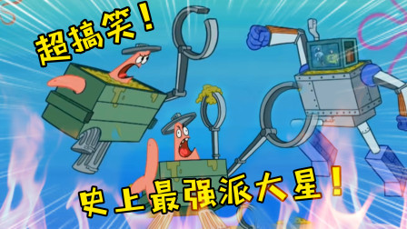 四川方言搞笑配音 第一季 第137集 派大星开高达变机器人闹笑话