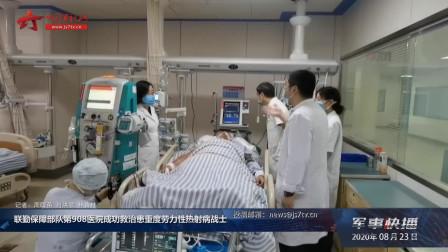 联勤保障第908医院成功救治患重度劳力性热射病战士