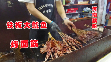 河南濮阳10平米小店,铁板鱿鱼12块钱一个,老板开门很任性