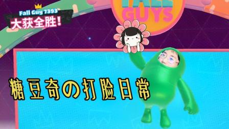 【奇怪君】糖豆人4排打脸日常 奇怪君糖豆人游戏实况解说