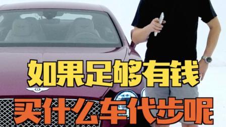 如果足够有钱 买什么车代步 我选欧陆GT