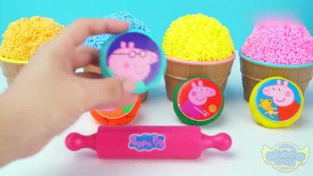 奇奇和悦悦的玩具:小猪佩奇泡沫雪花泥彩泥杯玩具