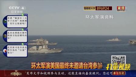 美媒炒作解放军三天拿下台湾,居心何在?|中国舆论场