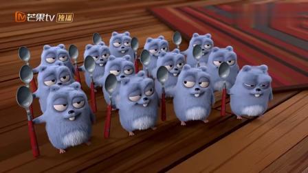 熊鼠一家:老鼠们的变小药水没有了,这下子尴尬了!