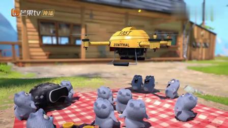 熊鼠一家:小老鼠居然会驾驶无人机,棕熊又要倒霉了!