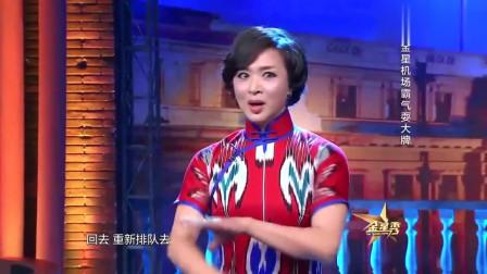 金星秀:韩国海关随口一句说了句韩文,结果金星听懂了!现场就开始撕!
