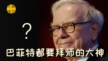 投资大师查理芒格,连股神巴菲特都要向他请教的大神