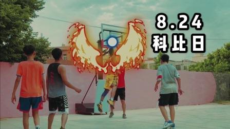 中国模仿帝在824科比日这天,还原一串经典镜头!致敬科比!
