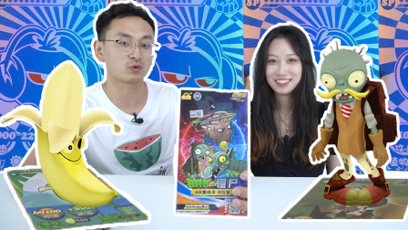 小志和玩具 小志和橘子对战植物大战僵尸卡片