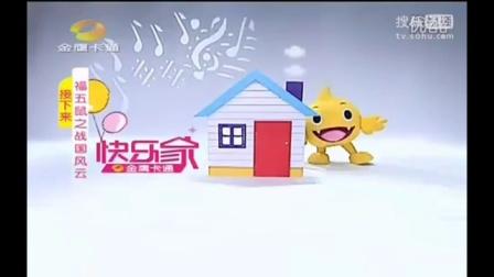 """0001.哔哩哔哩-【放送文化】金鹰卡通2012年宣传片ID""""快乐家"""""""