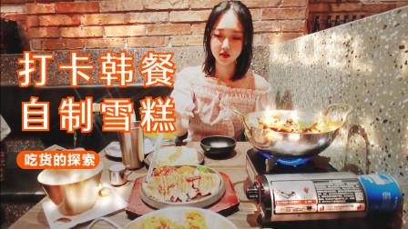 在家自制雪糕,还有打卡武汉人流量爆满的韩食餐厅,跟我吃起来