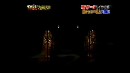 日本综艺节目:TORE!木乃伊之间!村上信五!(建议少看,因为我在看的时候把我笑疯了!)
