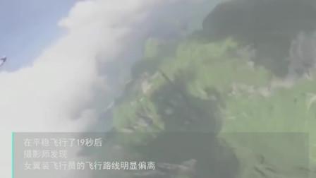 翼装飞行失联女生最后一跳画面 偏离路线急剧下降数百米