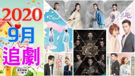 2020年9月上线的电视剧│七部好剧 你最期待哪一部?