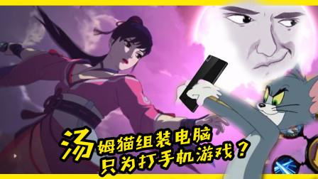 猫和老鼠四川话搞笑配音 第一季 第122集 汤姆猫耍火影忍者变氪金大佬?