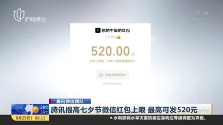 视频 腾讯提高七夕节微信红包上限 最高可发520元
