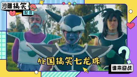 四川方言搞笑配音 第一季 第139集 黑人兄弟拍七龙珠?边打还边跳舞