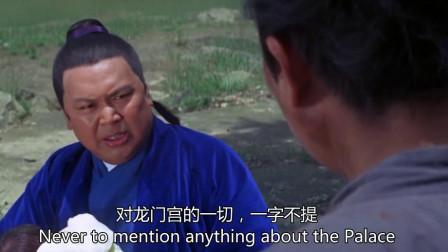 龙门金剑:龙仙子丈夫逃出龙门宫,他和龙仙子有儿子,却要被处