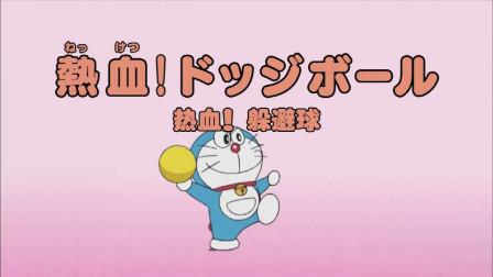 [补番]哆啦A梦新番[2016.11.04][461]B热血!躲避球  下