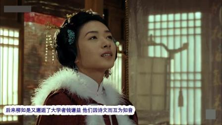 说吻戏:古典美女万茜演绎最美柳如是 秦汉、冯绍峰·迅音200825