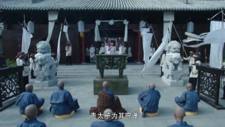 侠僧探案传奇之大夜叉:惠王遭到,皇帝让太子给他守孝