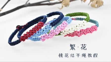 【繁花】桃花结手绳教程 diy手工编绳基础入门教程