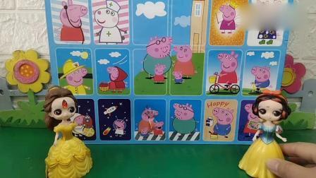 小猪佩奇玩具:贝儿白雪一起玩猜猜乐洞洞奖喽!