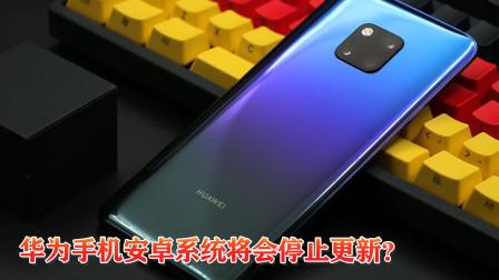 华为手机安卓系统将会停止更新?