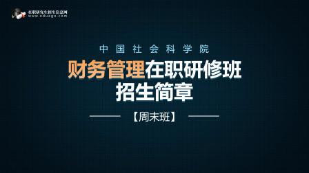30秒了解:中国社会科学院财务管理专业招生简章