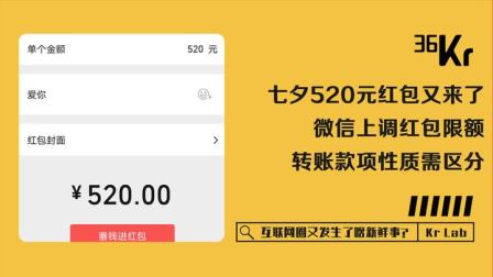【七夕红包特别限定:微信可发520红包】