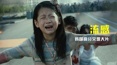 在新冠病毒面前,我们能做什么?三分钟看韩国高分灾难片《流感》