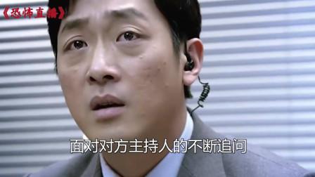 6分钟看完韩国惊悚片,女主持电视直播,却不知耳麦已被安上炸弹