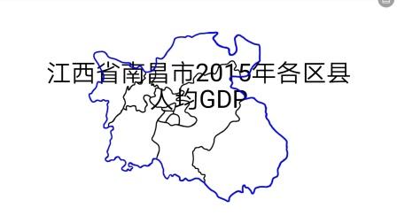 江西省南昌市2015年各区县人均GDP