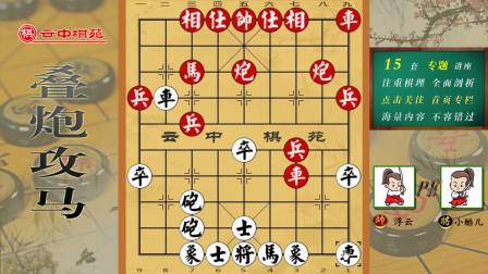 弈天网高手怎么玩屏风马?行棋思路简单有效,学会轻松赢业8高手