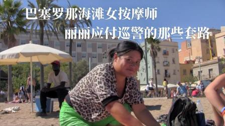浙江按摩女在外国无证经营,和巡警互相套路,路人批是愚蠢的游戏