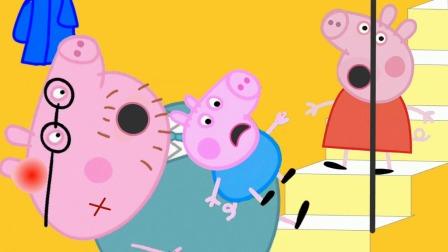 小猪佩奇之佩奇和乔治在楼梯打闹受伤猪爸爸安全教育