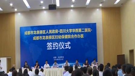 成视新闻 2020 川大华西第二医院与龙泉驿区合作办医签约仪式举行