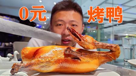 幸福!一个人在七夕吃烤鸭,还是不花钱的那种!