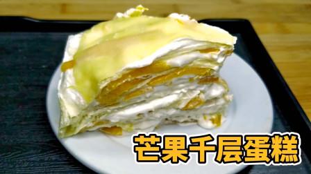 不用烤箱在家做芒果千层蛋糕,成本不到15元,学会再也不出去买了